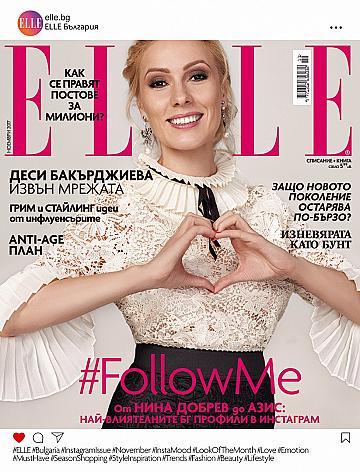 Списание ELLE с първата Instagram-корица в България