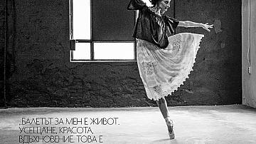 Марта Петкова и Никола Хаджитанев в специална фотосесия за априлския брой на ELLE Бъгария