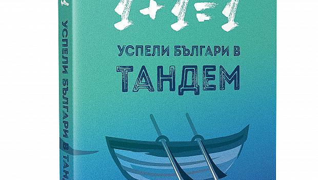 Една книга за успелите българи... в тандем!