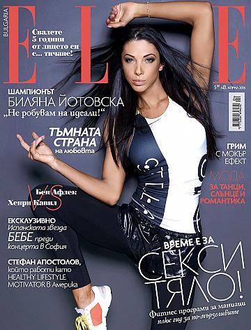 """Шампионът по """"Бикини фитнес"""" БИЛЯНА ЙОТОВСКА на корицата на списание ELLE"""