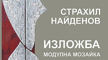 """Къщата на София представя изложбата """"Модулна мозайка"""" на Страхил Найденов"""