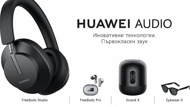 Подарък за него Huawei FreeBuds Studio