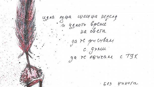 Галерия SPAZIO представя ПОЕЗИЯ В ЦВЯТ