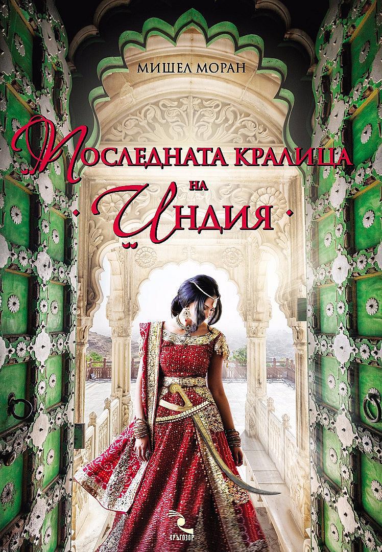 """""""ПОСЛЕДНАТА КРАЛИЦА НА ИНДИЯ"""" ОТ МИШЕЛ МОРАН  В тази книга авторката преплита исторически факти и художествена измислица, за да разкрие период и събития от историята на Индия, за които се знае малко у нас, но са вдъхновили песни и цялата филмова индустрия на Боливуд. """"Съдбата на рани Лакшми и на нейните дургаваси е изумителна и нямаше почти нищо, което да се нуждае от разкрасяване, споделя Моран. Единственото, за което трябваше да внимавам, бяха легендите, нароили се след нейната смърт – бяха толкова много и толкова приказни, че ми се наложи да бъда изключително внимателна, отделяйки фактите от измислиците. Например прочутият й скок с коня от стените на крепостта, докато още износва сина си, със сигурност не се е случвал. Но нейният отряд Дурга дал, решението й да тренира заедно със своите дургаваси (безпрецедентно за индийска кралица), присъствието й в Дурбар хол по време на аудиенциите на съпруга й, раджата, и последващата й роля в индийското въстание са все част от историческите хроники"""".  Издателство """"Кръгозор"""""""