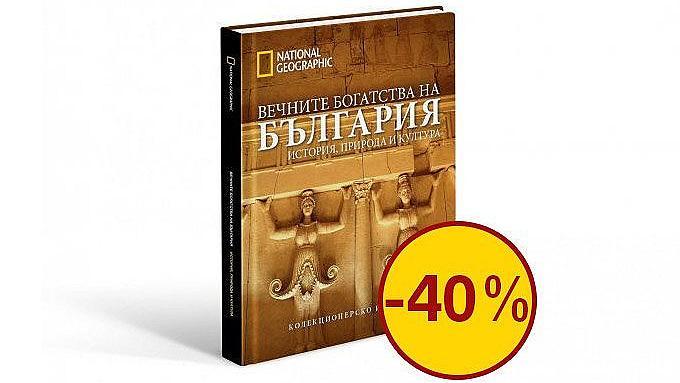 National Geographic представя величието на вечните богатства на България