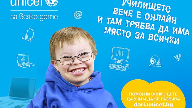 """УНИЦЕФ започва кампанията """"Образование за всяко дете"""""""