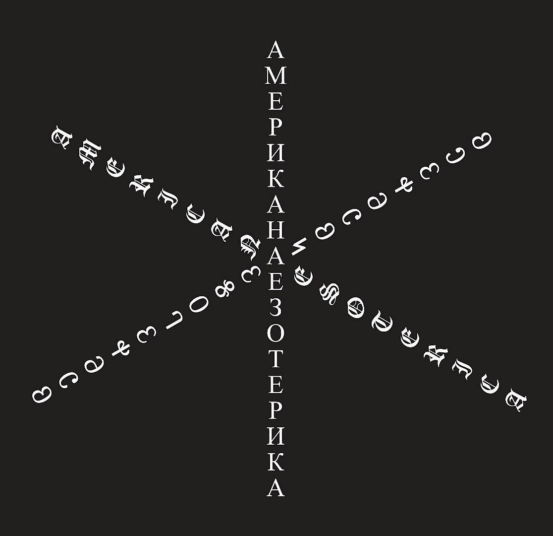 Изложба  AMERICANAESOTERICA в SARIEV Contemporary