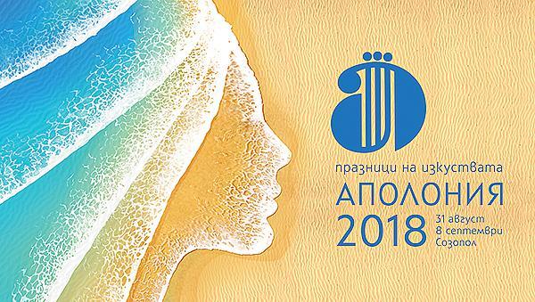 Аполония с нова разнообразна програма