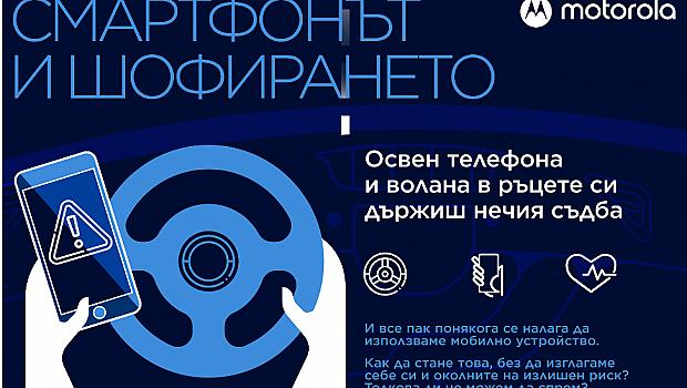 Motorola с кампания за безопасно движение по пътищата