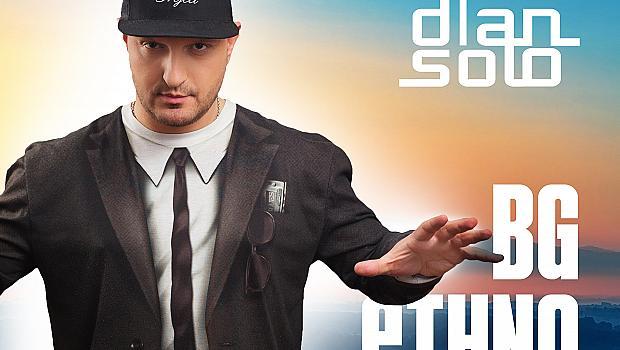 Електронна музика и БГ фолклор в новия албум на DJ Dian Solo - BG Ethno House