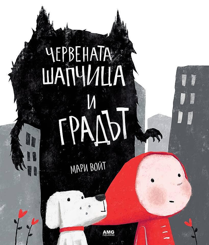 """""""Червената шапчица и Градът"""" е съвременен вариант на познатата приказка – една оригинална и различна книга, която има за цел да покаже на децата, че в големия забързан свят могат да следват сърцата си и да изразяват себе си. Този творчески дебют доказва, че Мари Войт е обещаващ нов талант в света на илюстрованите книги."""