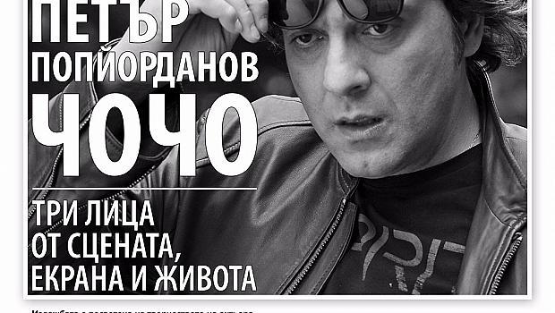 Изложба разкрива всички лица на Чочо Попйорданов