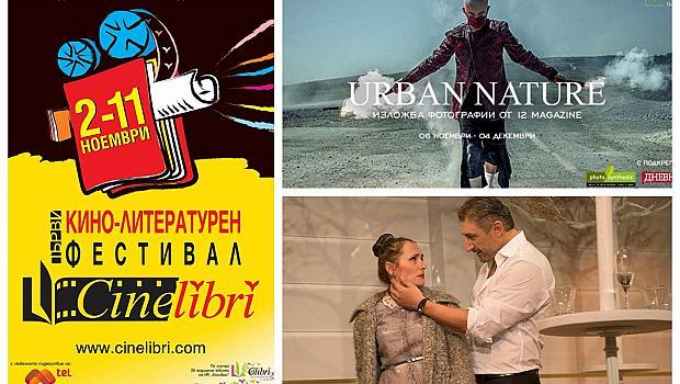 Три акцента в културния афиш на София