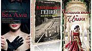 12 книги, които ще разнообразят лятото ви