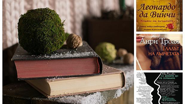 8 нови заглавия за хладните есенни вечери