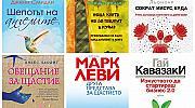 8 нови книги за успеха, щастието и живота