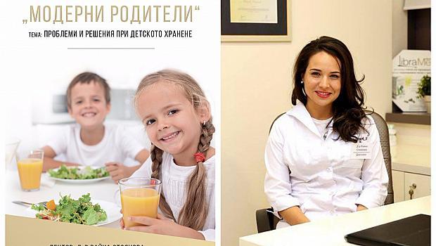 """""""Проблеми и решения при детското хранене"""" е темата на следващата среща на клуб """"Модерни родители"""""""