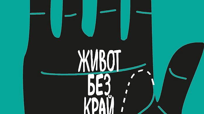 """ELLE чете: """"Живот без край"""" на Фредерик Бегбеде"""