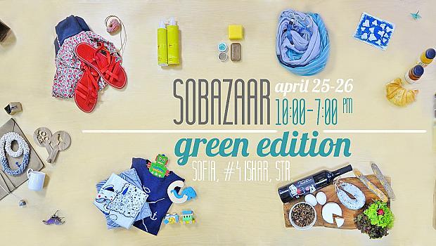 Второ издание на базар SoBAZAAR Green Edition