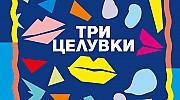 """Четиво в чевъртък: """"Три целувки"""" от Катрин Панкол"""