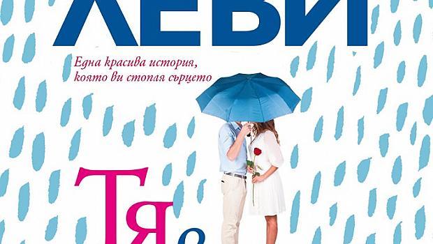 Уикендът преди Св. Валентин четем: ТЯ И ТОЙ от Марк Леви (откъс)