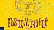 """Ново допълнение към библиотеката - """"Възпоминание за манастира"""" от Жозе Сарамаго"""