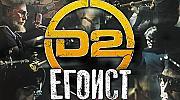 D2 с нова песен, ново видео и национално клубно турне