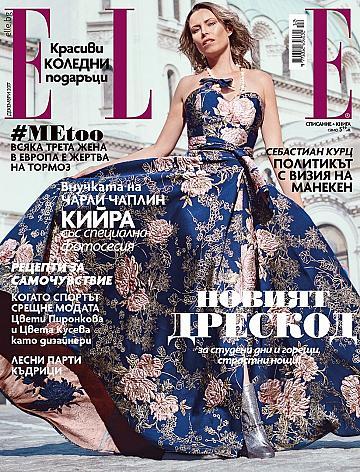 """Кийра Чаплин пред ELLE България: """"Аз наистина никога не плача!"""""""