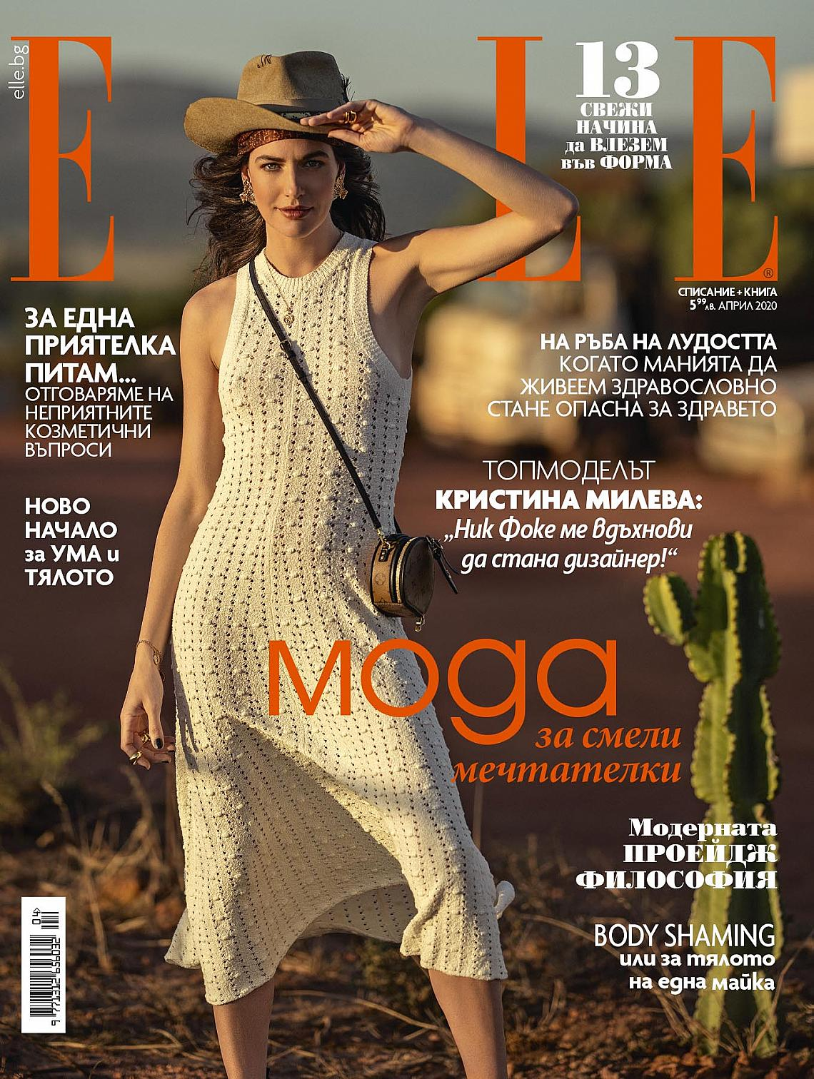 Кристина Милева на корицата на новия брой на ELLE