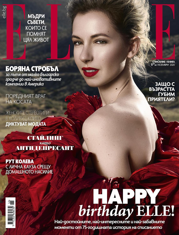 Боряна Стробъл на корицата на новия брой на сп. ELLE
