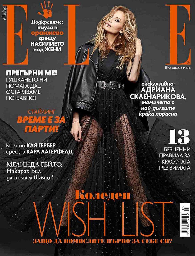 Адриана Скленарикова с ексклузивни снимки и интервю за ELLE България