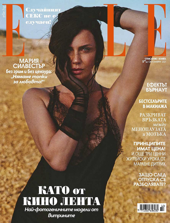 Мария Силвестър на корицата на октомврийския брой на сп. ELLE