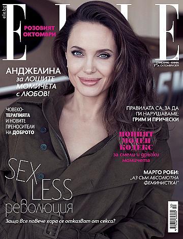 От новия брой на ELLE: за добрите примери и лошите момичета