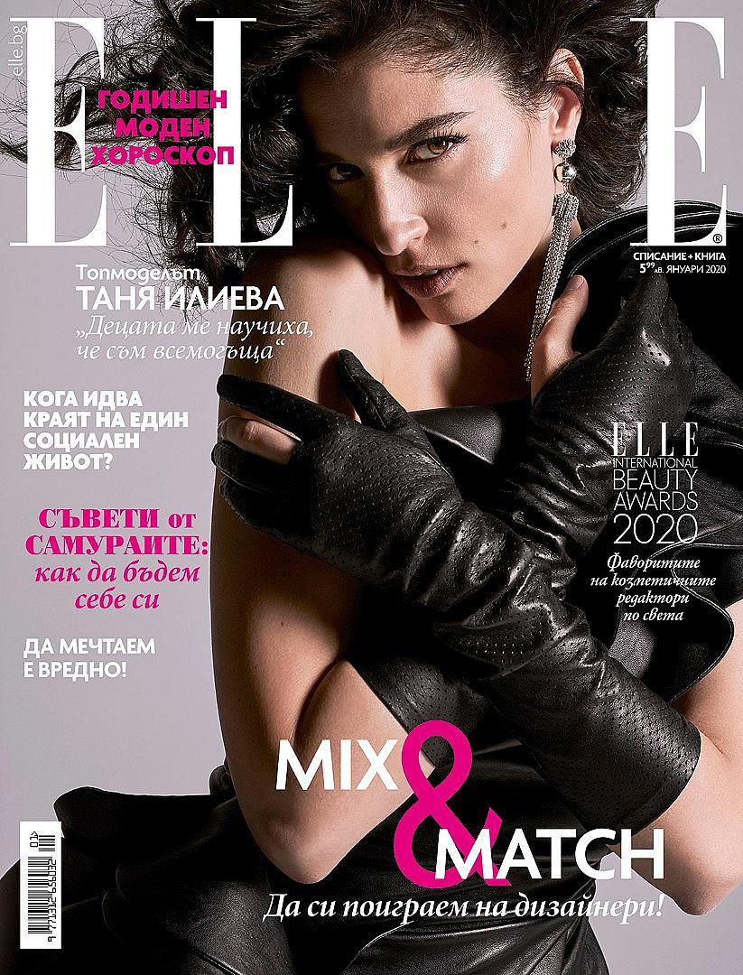 Таня Илиева на корицата на новия брой на сп. ELLE