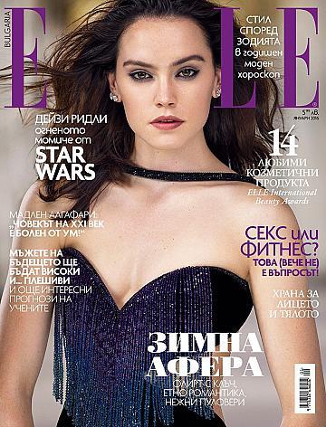 Огненото момиче от STAR WARS Дейзи Ридли на корицата на ELLE