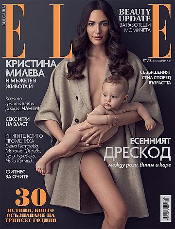 Топмоделът Кристина Милева за пръв път се снима със сина си за сп. ELLE