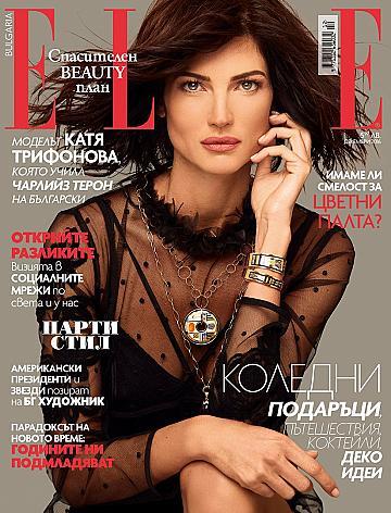 Американската мечта на модел, художник и бижутерка в новия брой на списание ELLE
