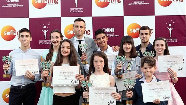 Димитър Бербатов награди успешните деца на България
