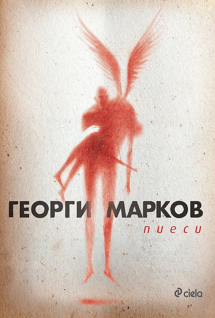 Забранените по време на режима пиеси на журналиста и писател Георги Марков излизат в ново издание.