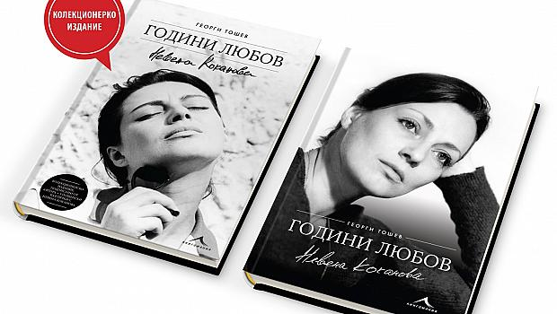 """Невена Коканова и нейните """"Години любов"""""""