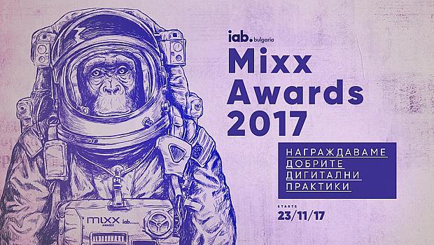 Рекордните 140 на брой са претендентите за отличие в IAB MIXX Awards