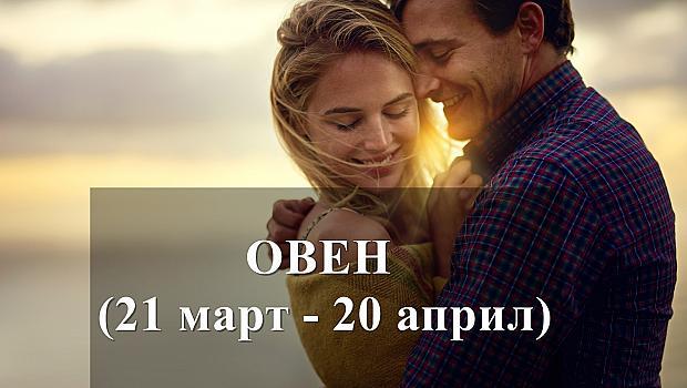 Романтичен хороскоп за 2018 година