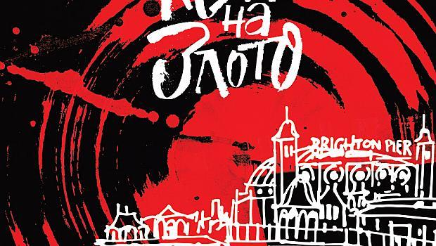 """""""Кеят на злото"""" – кримитрилър роман за разбунтувалия се юноша"""