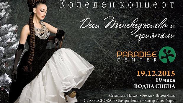 Paradise Center слага старт на Коледа с концерт