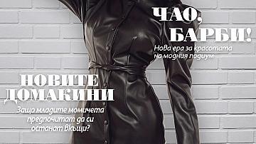 Ейми Ребека - фитнес модел, DJ, актриса