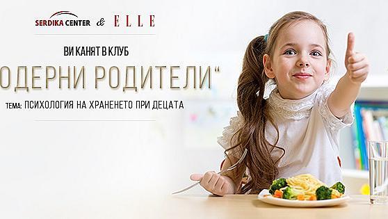 """""""Психология на храненето при децата"""" е новата тема в клуб """"Модерни родители"""""""