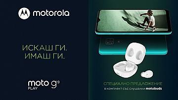 Motorola G9 play за 319 лв в комплект с безжични слушалки Motobuds в Технополис