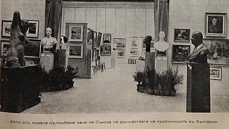 Картини от изложбите