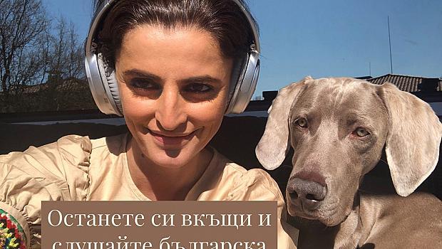 #ОстанетеВкъщи и слушайте българска музика