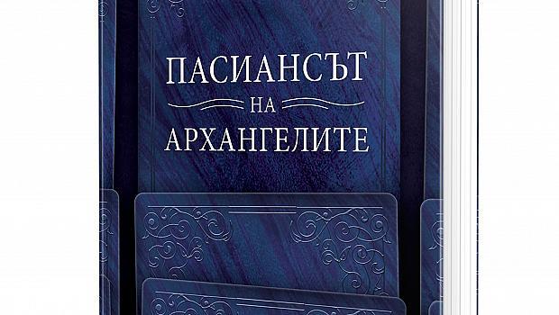 """""""Пасиансът на архангелите"""" ще е новият роман на Мария Лалева"""